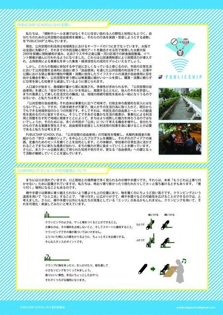 publicship-school-2019-flyer-ura.jpg