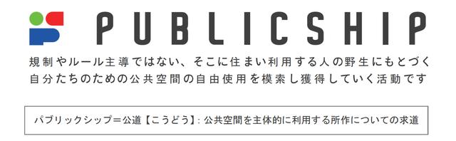 PUBLICSHIP_SCHOOL.png