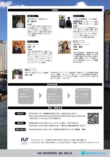 PUBLICSHIP_UPDATING_vol1チラシ完成版-02.png