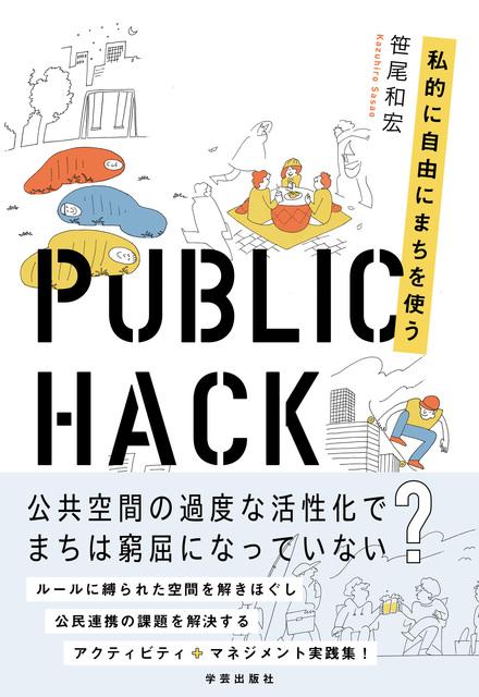 Public_cover+obi.jpg