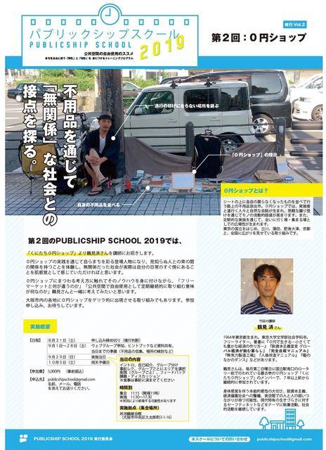 publicship-school-2019-flyer_0en-v3-resize.jpg