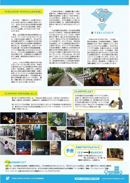 publicship-school-2019-flyer_0en-v3-resize_2.jpg